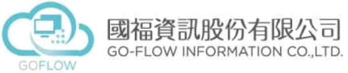 國福資訊股份有限公司